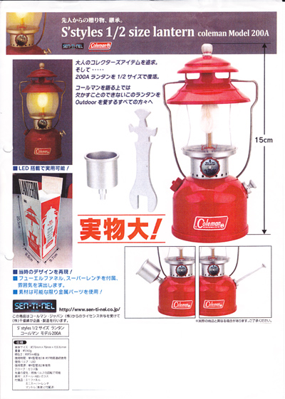 S\'styles 1/2 size lantern coleman Model 200A_d0198793_1435761.jpg