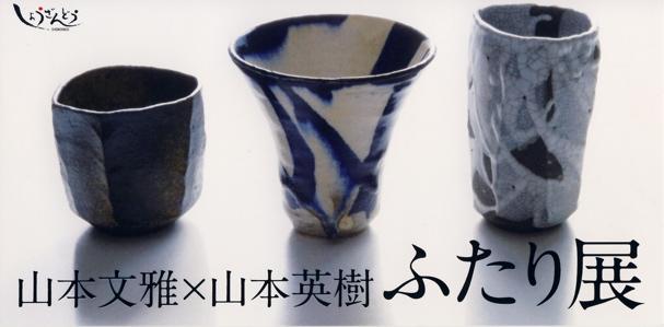 山本さんのふたり展_f0232994_415018.jpg