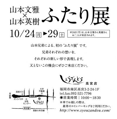 山本さんのふたり展_f0232994_461725.jpg