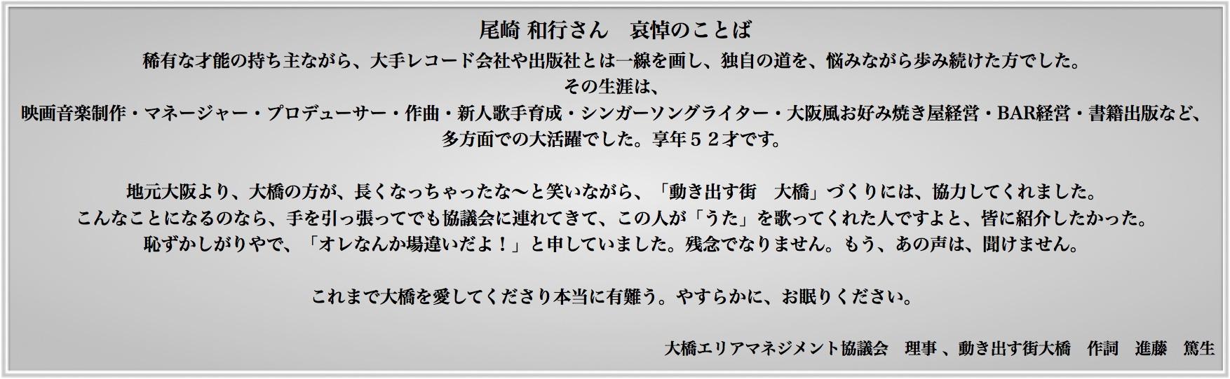 """""""動き出す街大橋""""作曲者 尾崎和行さん 哀悼の言葉_b0202195_22365918.jpg"""