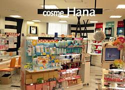 エドはるみさん 資生堂化粧品 ニッポン放送 ラジオ タカヤマ薬局グループ Hana店が紹介されまグー。_d0092901_19344626.jpg