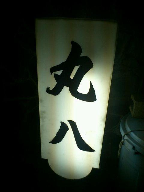 焼肉 丸八食堂 @瓦町_e0115904_11313140.jpg