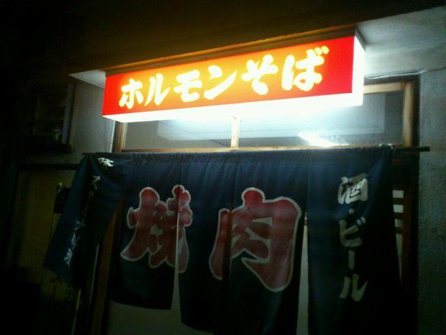 焼肉 丸八食堂 @瓦町_e0115904_11315657.jpg
