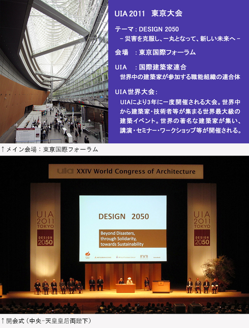 UIA2011 東京_d0080106_14335412.jpg