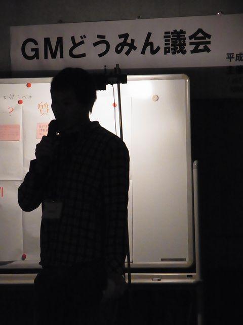 GMどうみん議会_c0025115_23251325.jpg
