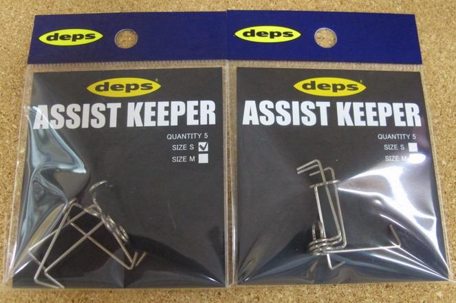 deps ASSIST KEEPER  S & M_a0153216_1138528.jpg