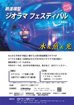 大阪南港ATC 鉄道博ご案内_a0066027_1145868.jpg