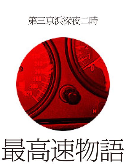 最高速物語 〜第三京浜深夜二時〜_f0203027_14544493.jpg