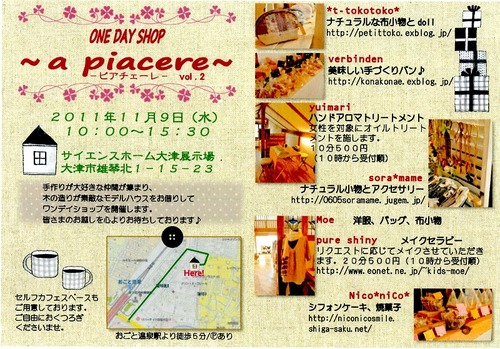 お知らせ〜11月の出店_c0224253_2224368.jpg