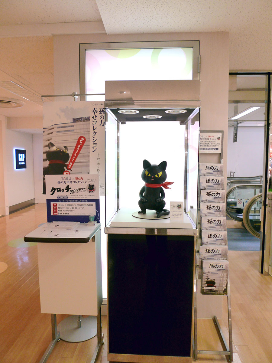 東武百貨店池袋本店に、潜入成功だいっ!_f0193056_18423320.jpg