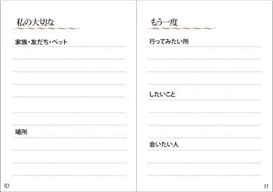 いざという時の備え「私の願いノート」を作りました。_c0167961_21104353.jpg