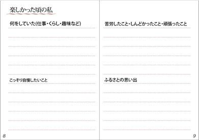 いざという時の備え「私の願いノート」を作りました。_c0167961_2110917.jpg