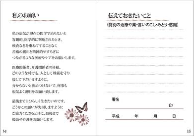いざという時の備え「私の願いノート」を作りました。_c0167961_21112194.jpg