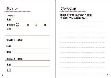 いざという時の備え「私の願いノート」を作りました。_c0167961_2192073.jpg
