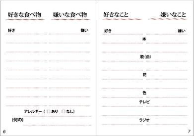 いざという時の備え「私の願いノート」を作りました。_c0167961_2194944.jpg