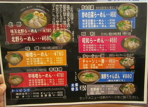 神戸北野軒 御影店 / 今だけ限定の酸辣湯麺_e0209787_16365727.jpg