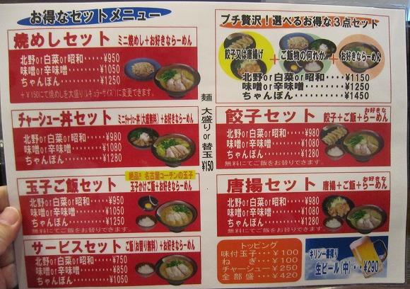 神戸北野軒 御影店 / 今だけ限定の酸辣湯麺_e0209787_16371076.jpg
