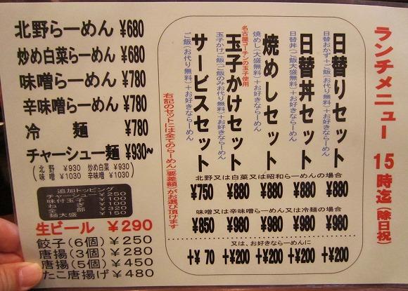 神戸北野軒 御影店 / 今だけ限定の酸辣湯麺_e0209787_1643847.jpg