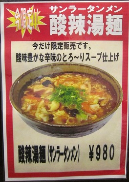 神戸北野軒 御影店 / 今だけ限定の酸辣湯麺_e0209787_1648511.jpg