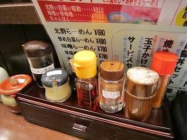 神戸北野軒 御影店 / 今だけ限定の酸辣湯麺_e0209787_1713685.jpg