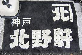 神戸北野軒 御影店 / 今だけ限定の酸辣湯麺_e0209787_1731324.jpg