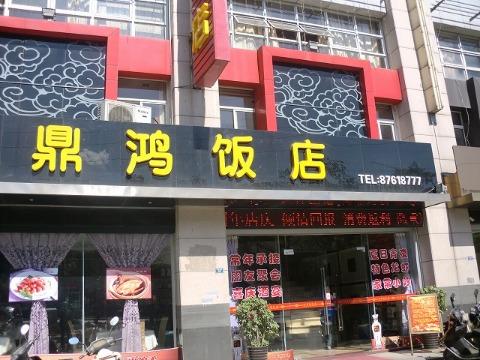 無錫で食事 中国_b0176192_21394947.jpg