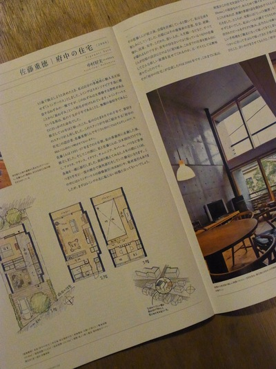 INAX  REPORT 188 「Architect at Home」_a0122098_2229386.jpg