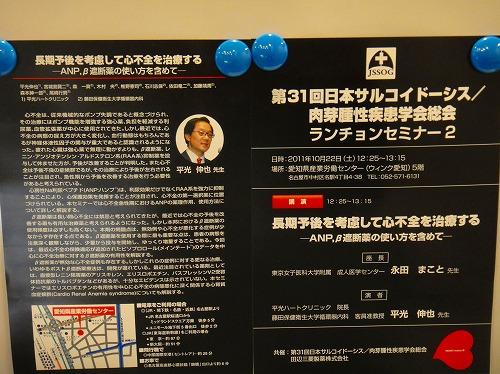 第31回日本サルコイドーシス/肉芽腫性疾患学会_a0152501_105338.jpg