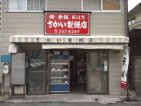 周辺の美味しい和菓子屋さん♪_b0228113_12143218.jpg
