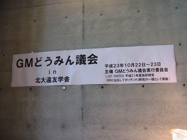 GMどうみん議会2日目(最終日)_c0025115_2323441.jpg