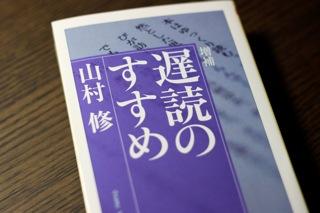 「遅読のすすめ」_d0010432_23464117.jpg