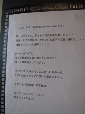 POCHE 初日♪_e0220645_0181369.jpg