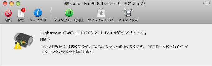 Pro9000II テスト終了。_b0229648_20232364.jpg