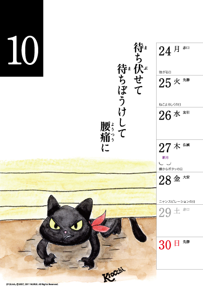 10月24日~10月30日 クロッチカレンダー_f0193056_194219.jpg