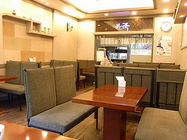 ハナ銀行 両替 釜山 ランチ おかゆ본죽_e0141982_0573415.jpg