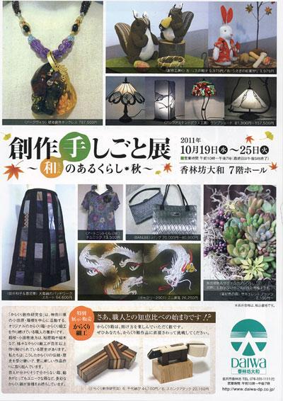 展示販売会のお知らせ -香林坊大和 金沢-_a0220500_1222277.jpg