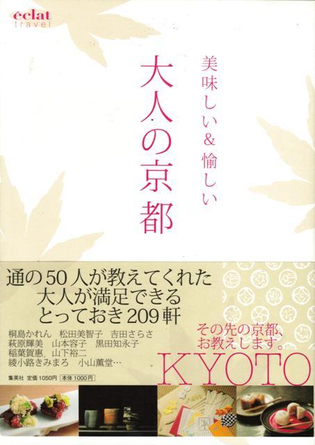 eclat travel『美味しい&愉しい 大人の京都』_c0101406_2022050.jpg