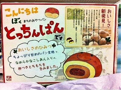 /// 栃餅パンってありでしょうか??? 売店で販売中 ///_f0112434_2401596.jpg