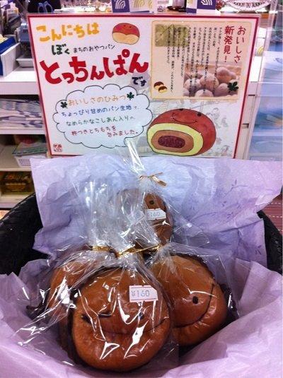 /// 栃餅パンってありでしょうか??? 売店で販売中 ///_f0112434_2405429.jpg