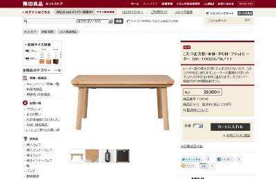 モダンデザインフラットヒーターこたつテーブル【Valeri】ヴァレーリ
