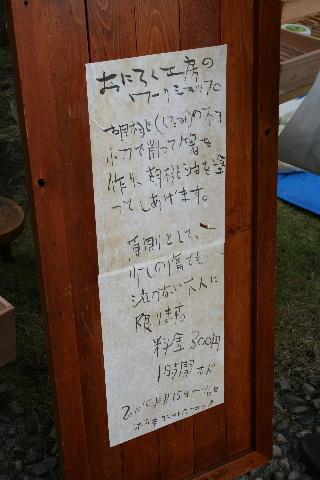 松本クラフトピクニック 2011 その2_f0082141_1061030.jpg