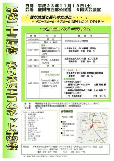 もりきたエコムネット「平成23年度学習会」 _a0103650_1916109.jpg