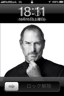 さよなら、iPhone4!_c0217853_2033421.jpg