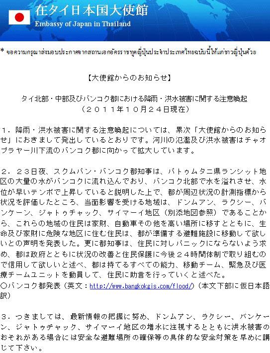 10月24日 タイの洪水(在タイ日本大使館)情報_d0086871_12534270.jpg