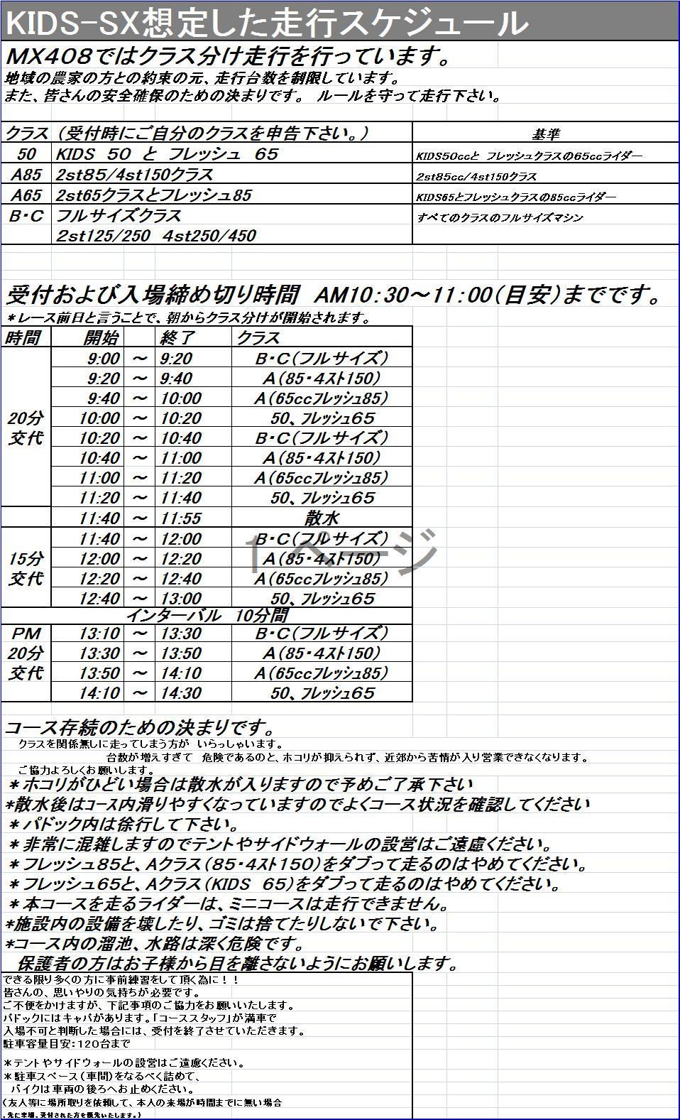 キッズSX最終戦にあたって MX408からのお願い。_f0158379_1930876.jpg