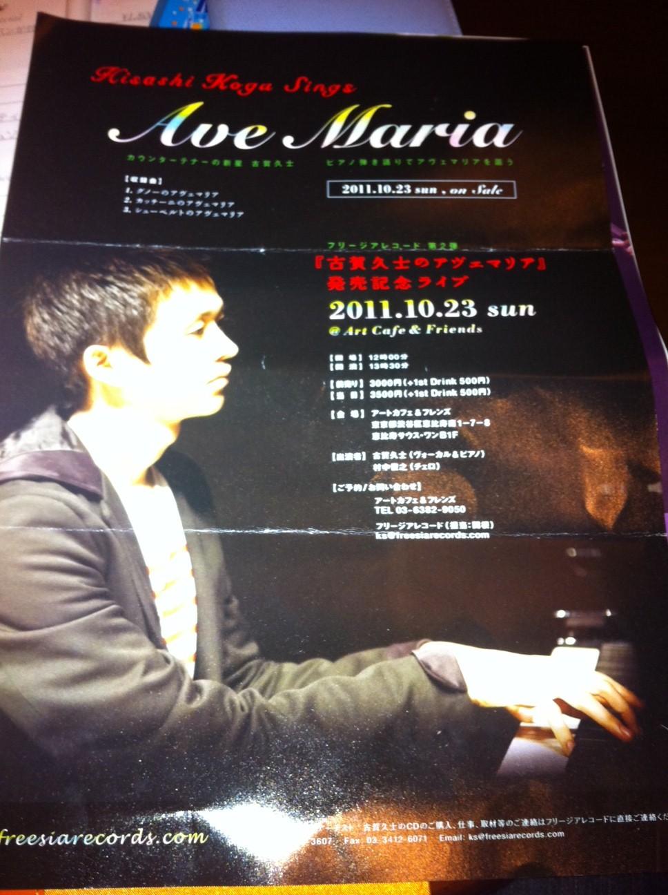 古賀久士・恵比寿アートカフェ「アベマリア」CD発売記念ライブ_a0112393_10502719.jpg