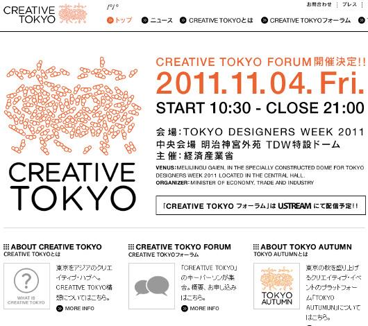 東京をもっとクリエイティブに!!! Creative Tokyo_b0007805_2293816.jpg