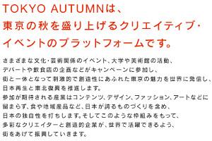東京をもっとクリエイティブに!!! Creative Tokyo_b0007805_2295492.jpg