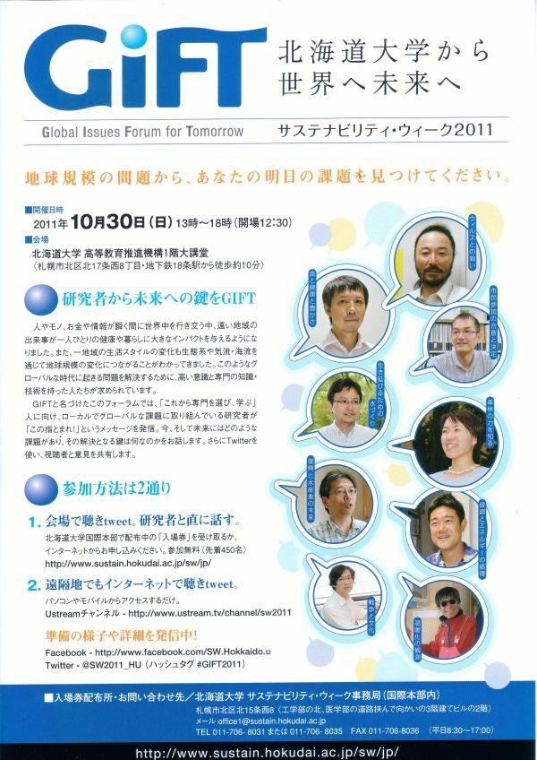 北海道大学からの贈り物 GiFT_c0025115_18233796.jpg