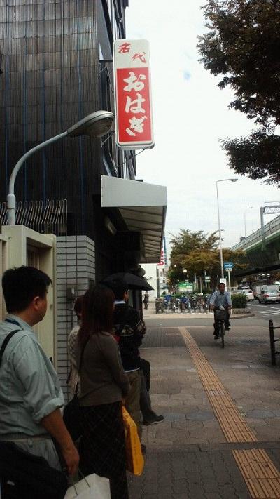 /// 今日のおめざは、大阪千日前にある玉製家・おはぎです ///_f0112434_23555560.jpg